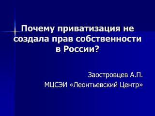 Почему приватизация не создала прав собственности в России?