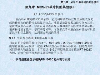 第九章   MCS-51 单片机的其他接口
