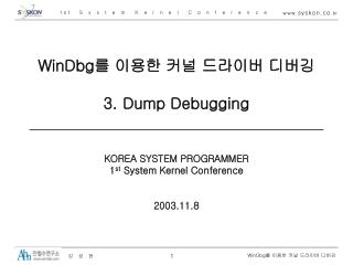 WinDbg ? ??? ?? ???? ??? 3. Dump Debugging