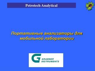 Портативные анализаторы для мобильной лаборатории