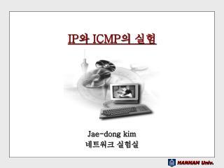 IP 와  ICMP 의 실험