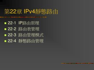 第 22 章  IPv4 靜態路由