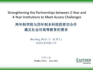 Strengthening the Partnerships between 2-Year and 4-Year Institutions to Meet Access Challenges