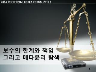 2014  한국포럼 (The KOREA FORUM 2014 )
