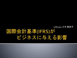 ?????? (IFRS) ? ??????? ???