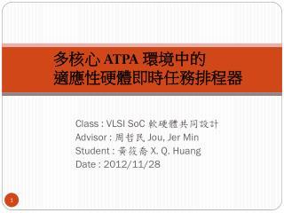 Class :  VLSI  SoC 軟硬 體共同設計 Advisor :  周哲民  Jou ,  Jer  Min Student :  黃筱喬  X. Q. Huang
