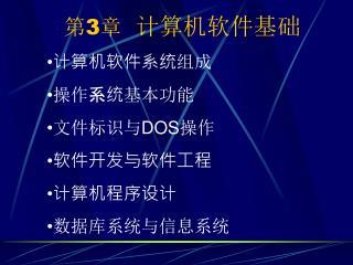 第3章   计算机软件基础