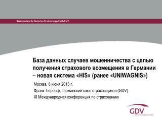 Москва , 6  июня  2013  г. Франк Тюролф ,  Германский союз страховщиков ( GDV)