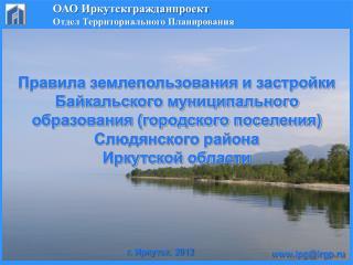 ОАО Иркутскгражданпроект Отдел Территориального Планирования
