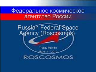 Федеральное космическое агентство России Russian Federal Space Agency (Roscosmos)