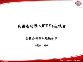 我國成功導入 IFRSs 座談會