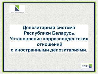 Депозитарная система  Республики Беларусь. Установление корреспондентских  отношений