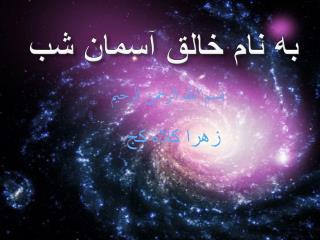 به نام خالق آسمان شب