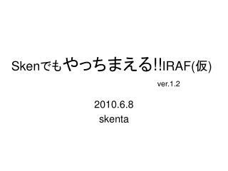Sken でも やっちまえる !! IRAF( 仮 ) ver.1.2