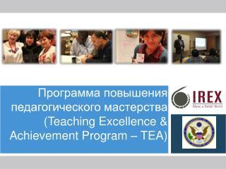 Программа повышения педагогического мастерства  (Teaching Excellence & Achievement Program – TEA)