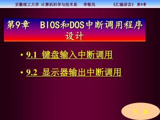 第 9 章   BIOS 和 DOS 中断调用程序设计