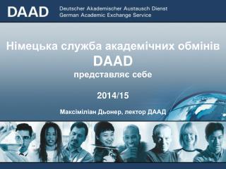 Німецька  служба академічних обмінів  DAAD представляє себе 201 4 /1 5
