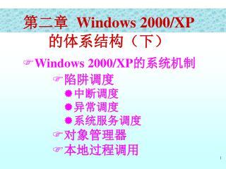 第二章  Windows 2000/XP 的体系结构(下)
