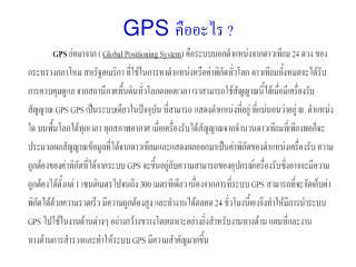 GPS  ??????? ?