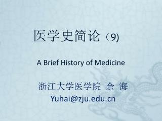 医学史简论 ( 9) A Brief History of Medicine