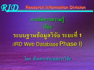 Research Information Division