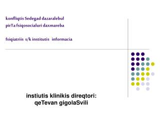 instiutis klinikis direqtori:   qeTevan gigolaSvili