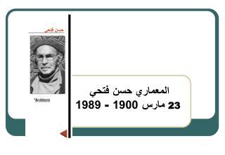 المعماري  حسن فتحي  23  مارس 1900  -  1989