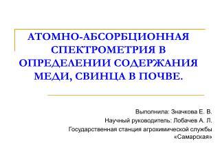 АТОМНО-АБСОРБЦИОННАЯ СПЕКТРОМЕТРИЯ В ОПРЕДЕЛЕНИИ СОДЕРЖАНИЯ МЕДИ, СВИНЦА В ПОЧВЕ.