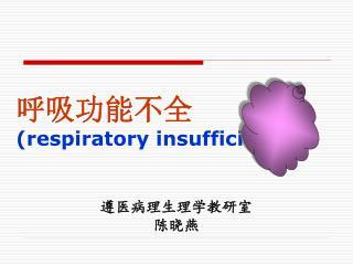 呼吸功能不全 (respiratory insufficiency)