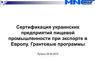 Отдел сертификации г.Харьков, 61166, Украина, ул.Новгородская 11, оф. 402, 412 +38 057 752 30 49