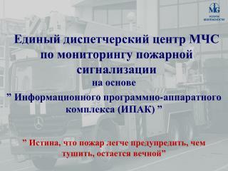 Единый диспетчерский центр МЧС по мониторингу пожарной сигнализации