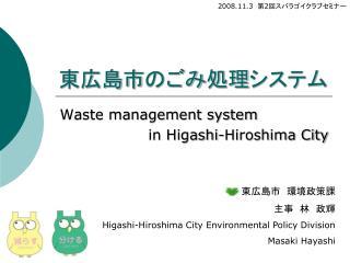 東広島市のごみ処理システム