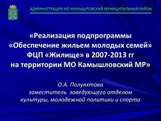 «Реализация подпрограммы «Обеспечение жильем молодых семей» ФЦП «Жилище» в 2007-2013  гг