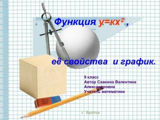 Функция  у=кх ² ,