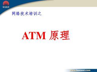 网络技术培训之 ATM  原理