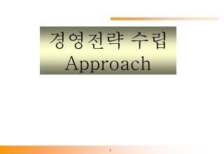 경영전략 수립  Approach