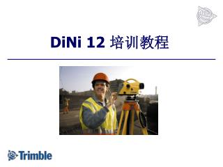 DiNi 12  培训教程