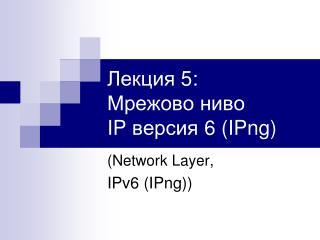 Лекция  5 : Мрежово ниво IP  версия  6 (IPng)
