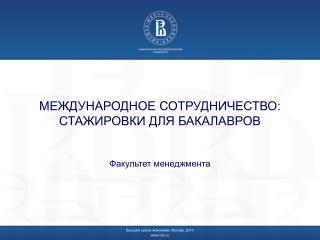 МЕЖДУНАРОДНОЕ СОТРУДНИЧЕСТВО: СТАЖИРОВКИ ДЛЯ БАКАЛАВРОВ