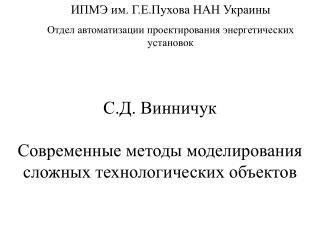 ИПМЭ им. Г.Е.Пухова НАН Украины Отдел автоматизации проектирования энергетических установок
