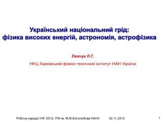 Український національний грід:  фізика високих енергій, астрономія, астрофізика