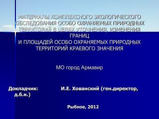 Докладчик:               И.Е. Хованский (ген.директор, д.б.н.)