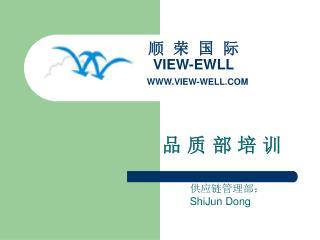 顺  荣  国  际 VIEW-EWLL WWW.VIEW-WELL.COM
