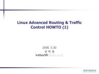 Linux Advanced Routing & Traffic  Control HOWTO (1)