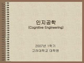 인지공학 (Cognitive Engineering)