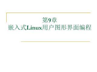 第 9 章   嵌入式 Linux 用户图形界面编程