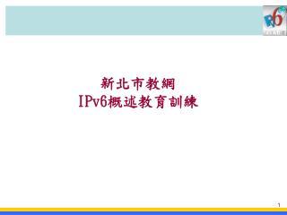 新北市教網 IPv6 概述教育訓練