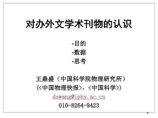 中国的英文学术刊物