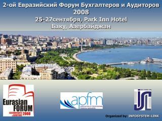 2- ой Евразийский Форум Бухгалтеров и Аудиторов  200 8 25-27сентября,  Park Inn Hotel