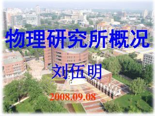 物理研究所概况 刘伍明
